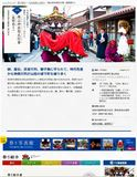 ◆ダイドードリンコスペシャル「年行司役面 城下町をゆく!」