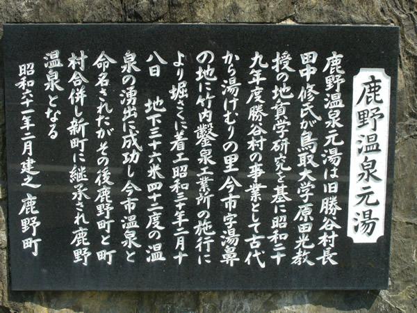shikanoonsen.jpg