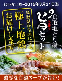 top_jidori_bnr.jpg